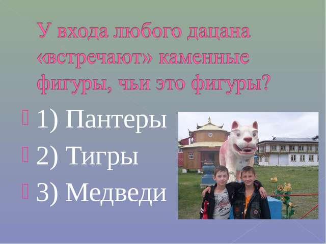 1) Пантеры 2) Тигры 3) Медведи