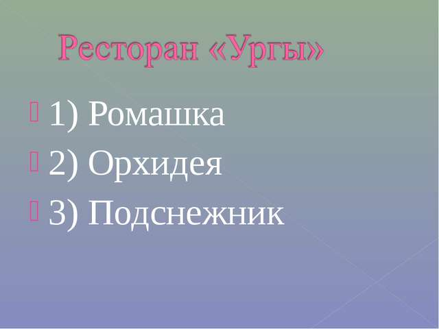 1) Ромашка 2) Орхидея 3) Подснежник
