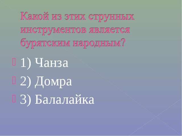 1) Чанза 2) Домра 3) Балалайка
