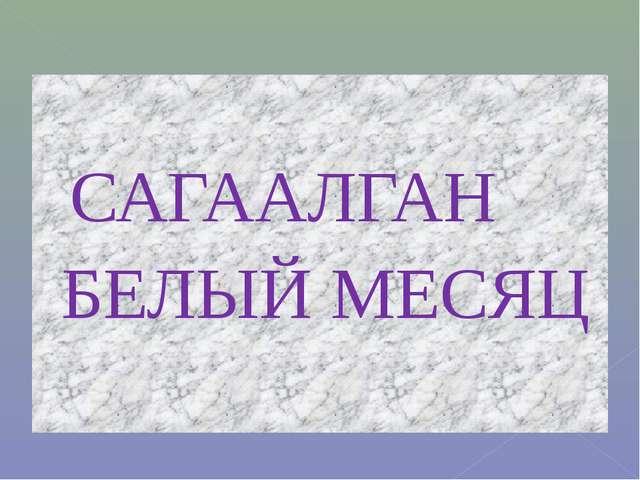 САГААЛГАН БЕЛЫЙ МЕСЯЦ