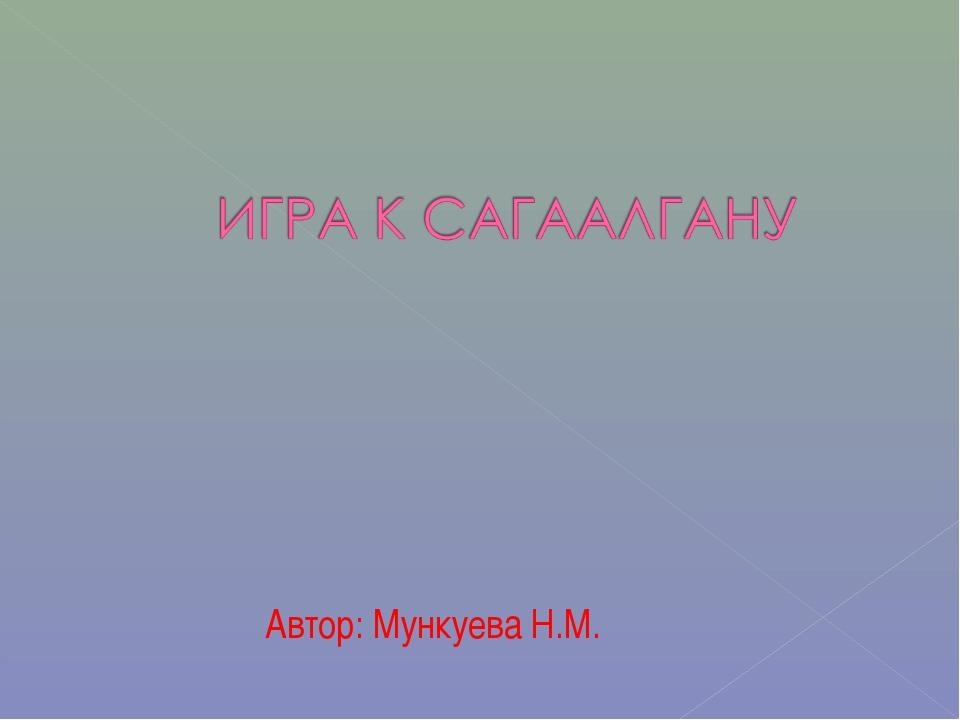 Автор: Мункуева Н.М.