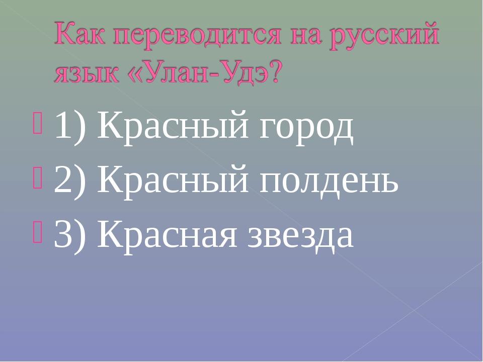 1) Красный город 2) Красный полдень 3) Красная звезда