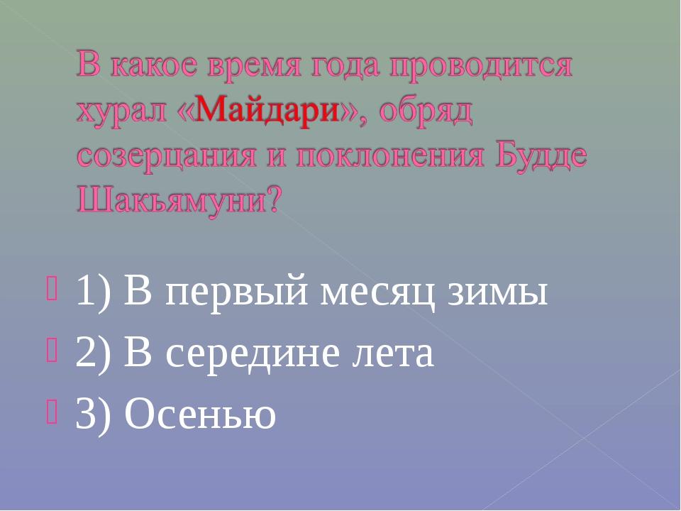 1) В первый месяц зимы 2) В середине лета 3) Осенью