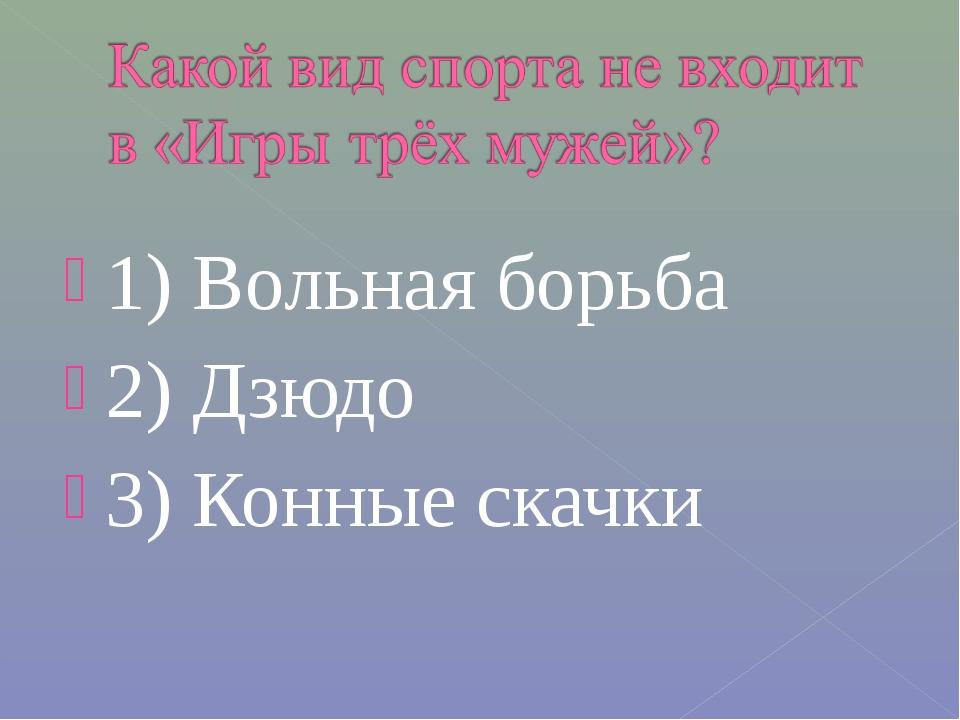 1) Вольная борьба 2) Дзюдо 3) Конные скачки