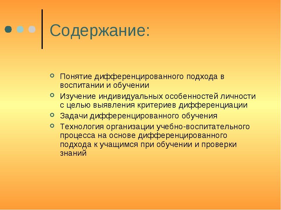 Содержание: Понятие дифференцированного подхода в воспитании и обучении Изуче...