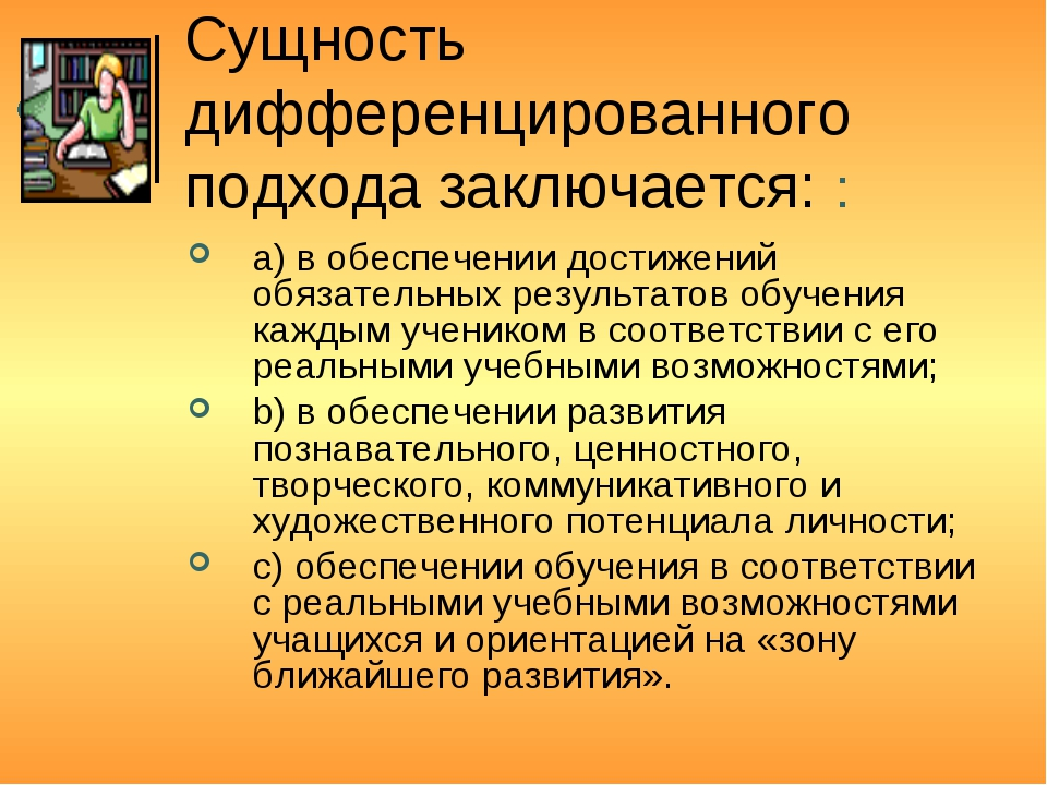 Сущность дифференцированного подхода заключается: : a) в обеспечении достижен...