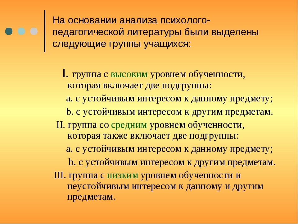 На основании анализа психолого-педагогической литературы были выделены следую...