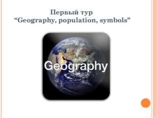"""Первый тур """"Geography, population, symbols"""""""
