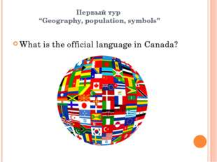 "Первый тур ""Geography, population, symbols"" What is the official language in"