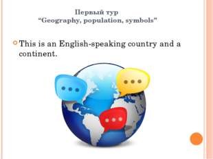 "Первый тур ""Geography, population, symbols"" This is an English-speaking count"