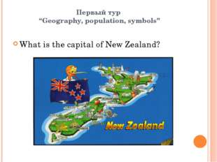 "Первый тур ""Geography, population, symbols"" What is the capital of New Zealand?"