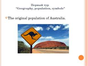"Первый тур ""Geography, population, symbols"" The original population of Austra"