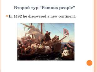 "Второй тур ""Famous people"" In 1492 he discovered a new continent."