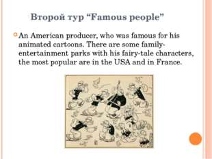"Второй тур ""Famous people"" An American producer, who was famous for his anima"