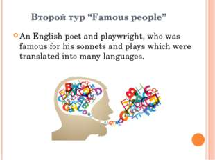 "Второй тур ""Famous people"" An English poet and playwright, who was famous for"