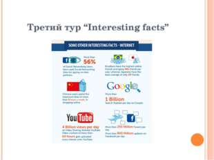 "Третий тур ""Interesting facts"""