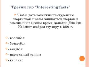 "Третий тур ""Interesting facts"" Чтобы дать возможность студентам спортивной шк"