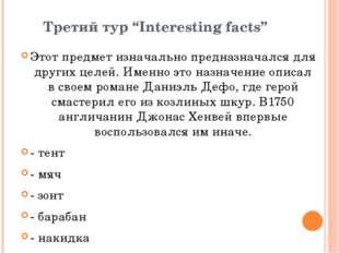"""Третий тур """"Interesting facts"""" Этот предмет изначально предназначался для дру"""