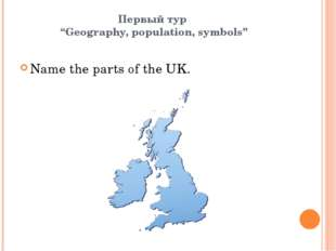 "Первый тур ""Geography, population, symbols"" Name the parts of the UK."