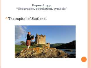 "Первый тур ""Geography, population, symbols"" The capital of Scotland."