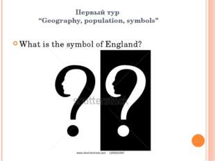 "Первый тур ""Geography, population, symbols"" What is the symbol of England?"