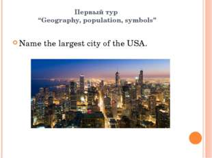"Первый тур ""Geography, population, symbols"" Name the largest city of the USA."