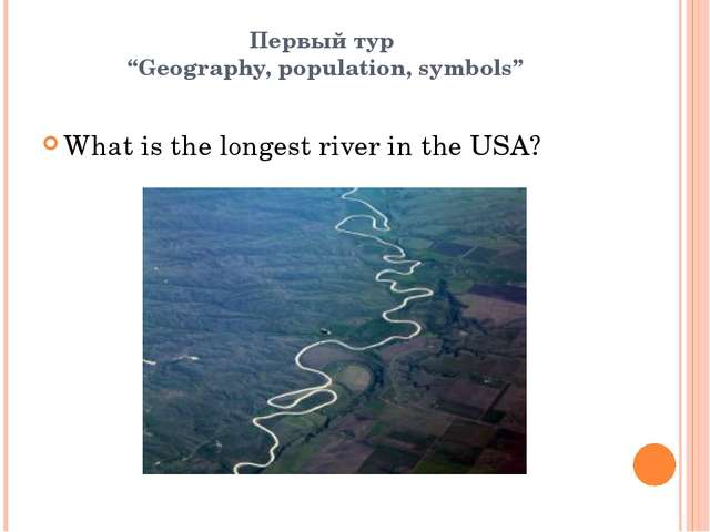 "Первый тур ""Geography, population, symbols"" What is the longest river in the..."