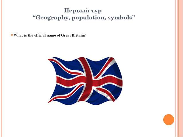 "Первый тур ""Geography, population, symbols"" What is the official name of Grea..."