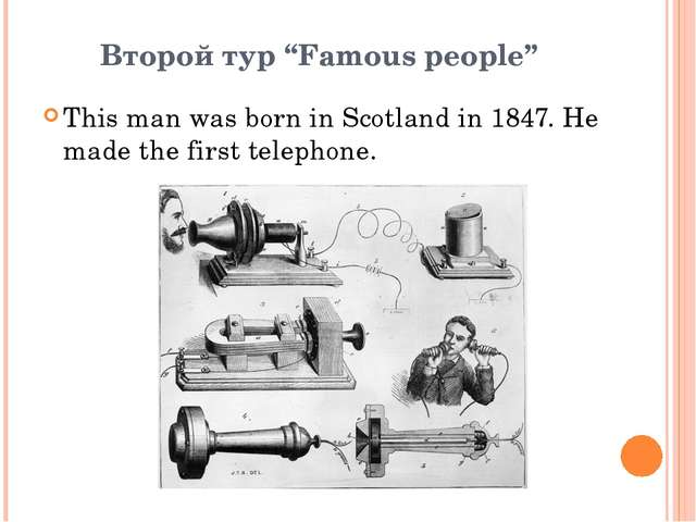"Второй тур ""Famous people"" This man was born in Scotland in 1847. He made the..."