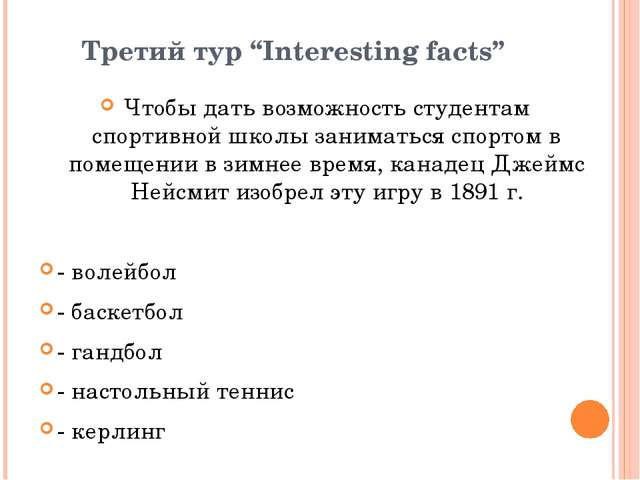 "Третий тур ""Interesting facts"" Чтобы дать возможность студентам спортивной шк..."