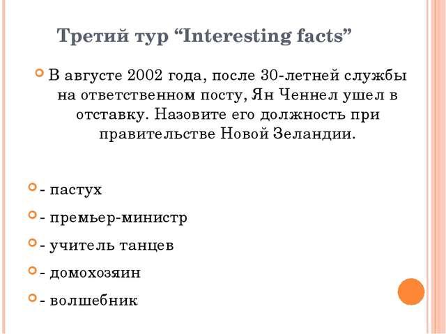 """Третий тур """"Interesting facts"""" В августе 2002 года, после 30-летней службы на..."""
