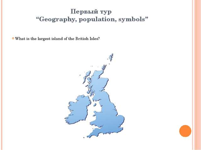 "Первый тур ""Geography, population, symbols"" What is the largest island of the..."