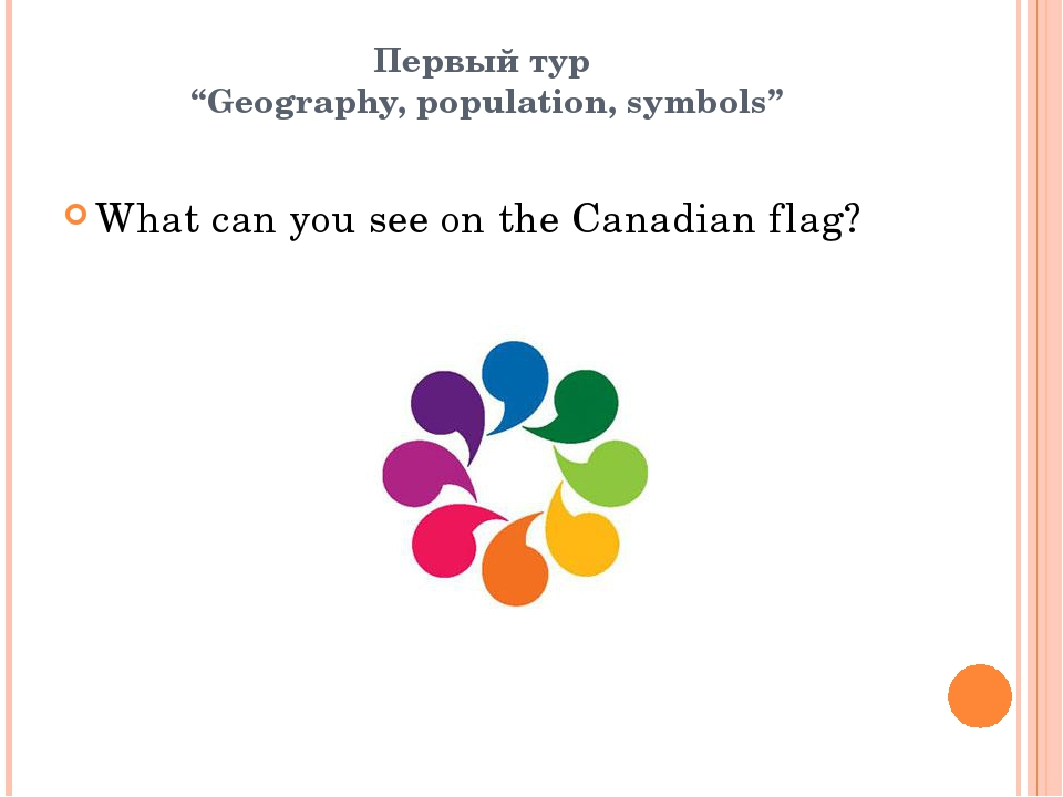 "Первый тур ""Geography, population, symbols"" What can you see on the Canadian..."