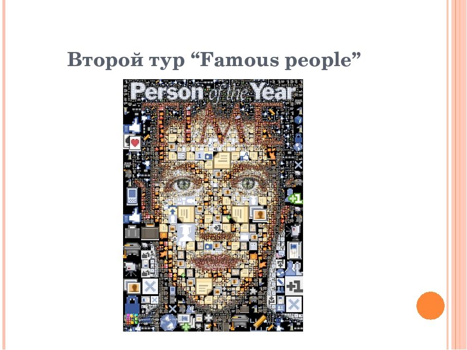 "Второй тур ""Famous people"""