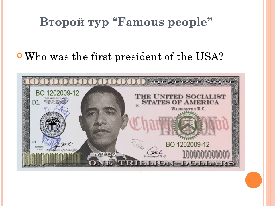"Второй тур ""Famous people"" Who was the first president of the USA?"