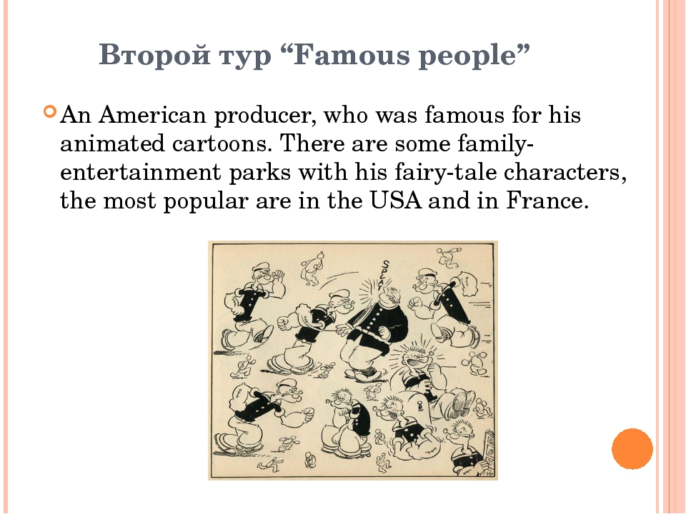 "Второй тур ""Famous people"" An American producer, who was famous for his anima..."