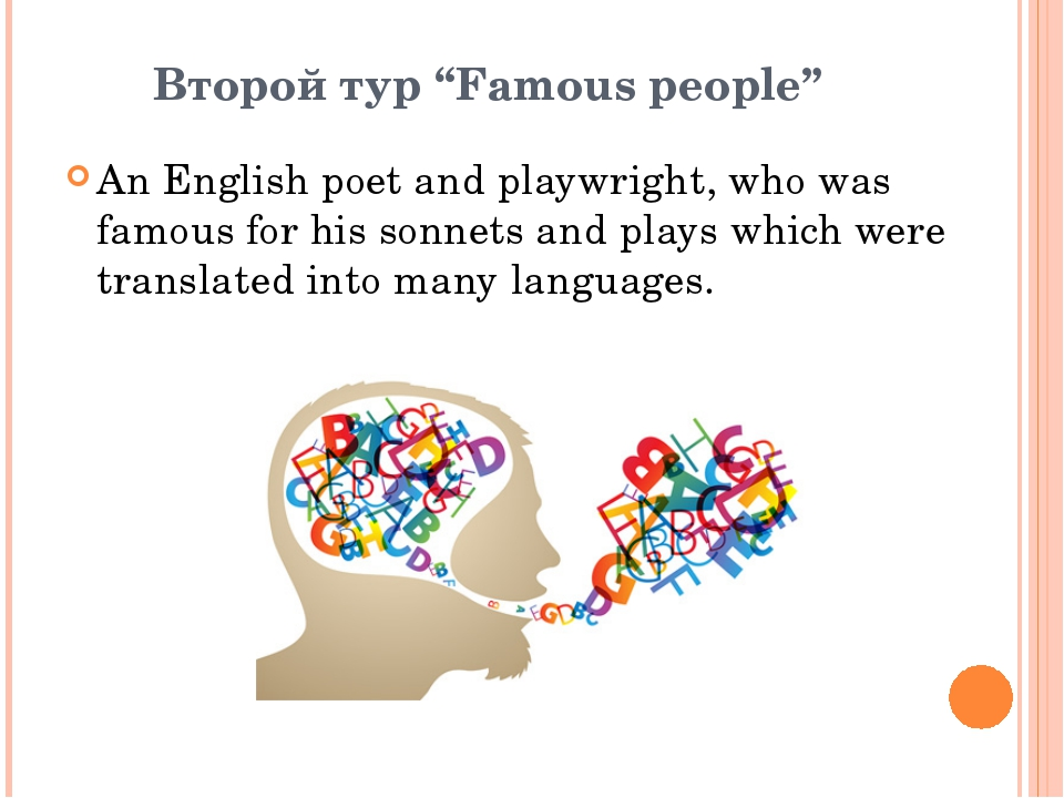 "Второй тур ""Famous people"" An English poet and playwright, who was famous for..."