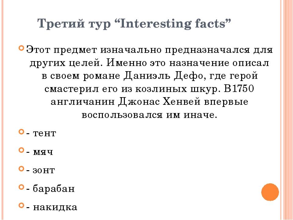 """Третий тур """"Interesting facts"""" Этот предмет изначально предназначался для дру..."""