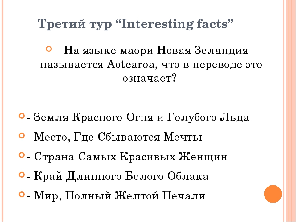"Третий тур ""Interesting facts"" На языке маори Новая Зеландия называется Aotea..."