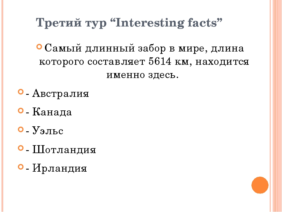 """Третий тур """"Interesting facts"""" Самый длинный забор в мире, длина которого сос..."""