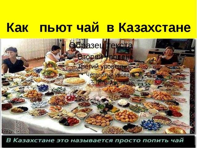 Как пьют чай в Казахстане