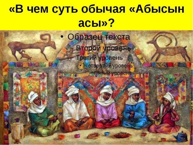 «В чем суть обычая «Абысын асы»?