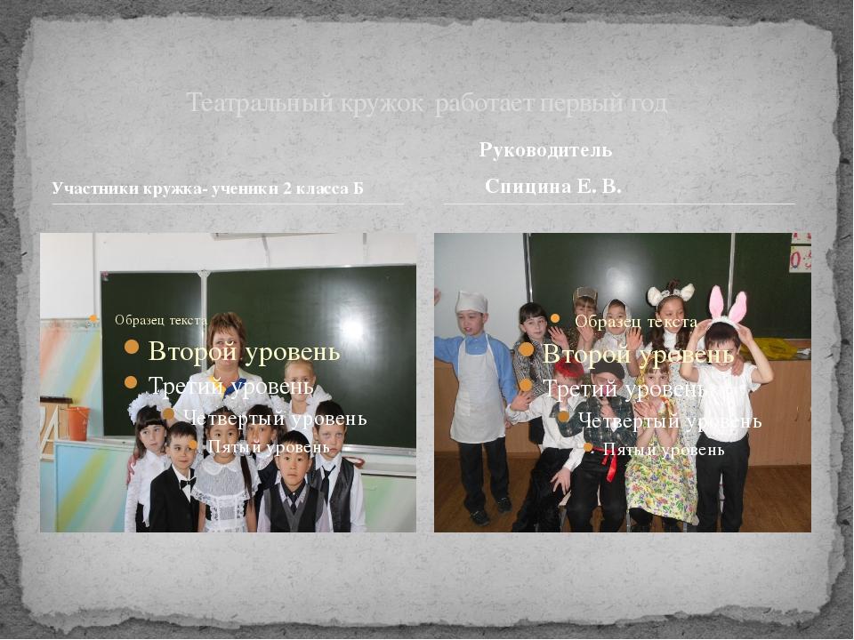 Участники кружка- ученики 2 класса Б Театральный кружок работает первый год Р...