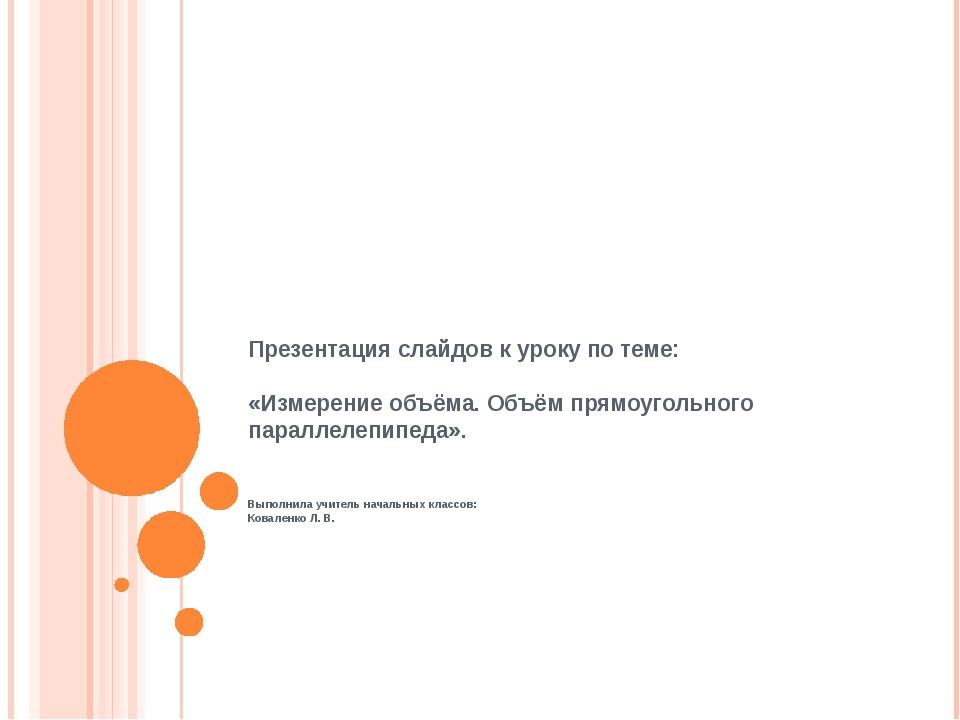Презентация слайдов к уроку по теме: «Измерение объёма. Объём прямоугольного...