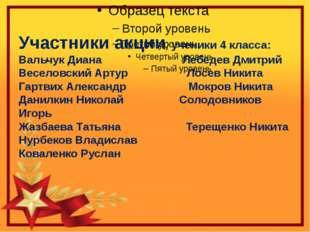 Участники акции, ученики 4 класса: Вальчук Диана Лебедев Дмитрий Веселовский