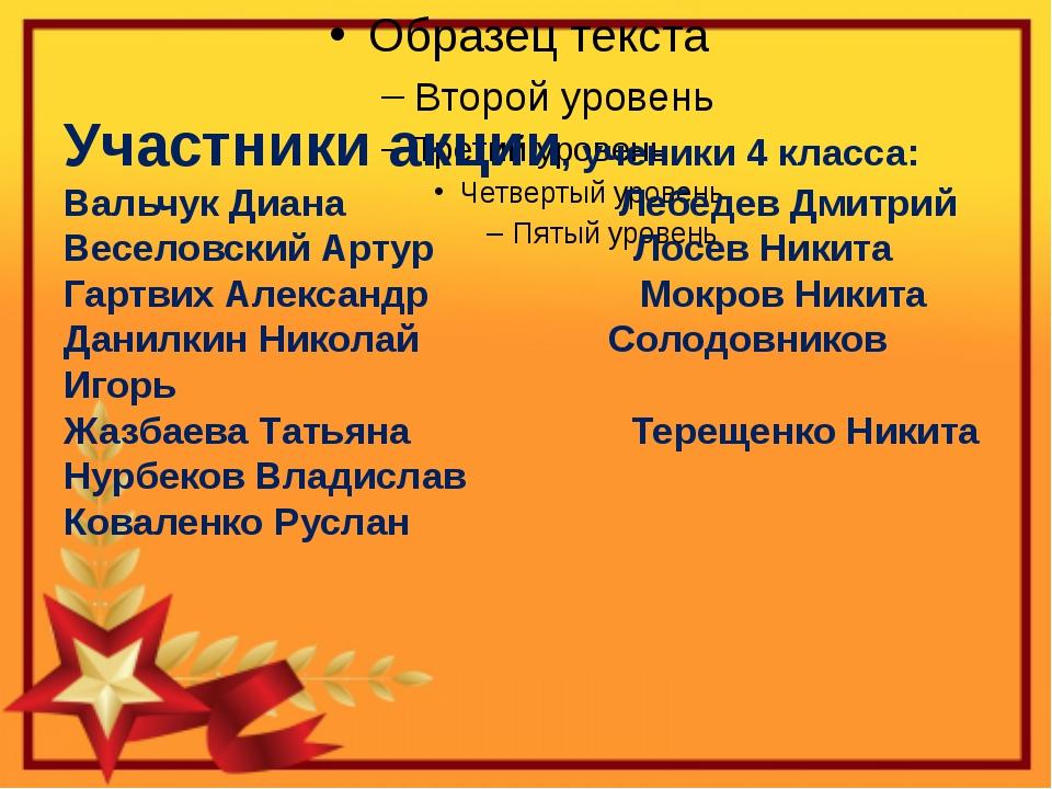 Участники акции, ученики 4 класса: Вальчук Диана Лебедев Дмитрий Веселовский...