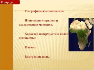 Географическое положение. Из истории открытия и исследования материка.