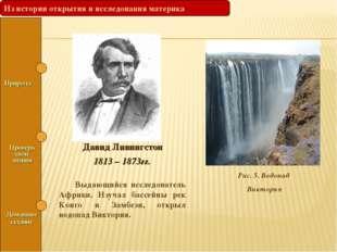 Давид Ливингстон 1813 – 1873гг. Выдающийся исследователь Африки. Изучал басс