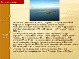 Природа Проверь свои знания Викто́рия (Виктория-Ньянза, Укереве) — озеро в