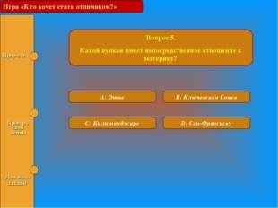 Вопрос 5. Какой вулкан имеет непосредственное отношение к материку? A: Этна B